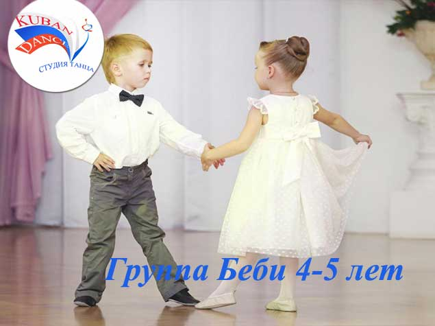 танцы для детей краснодар