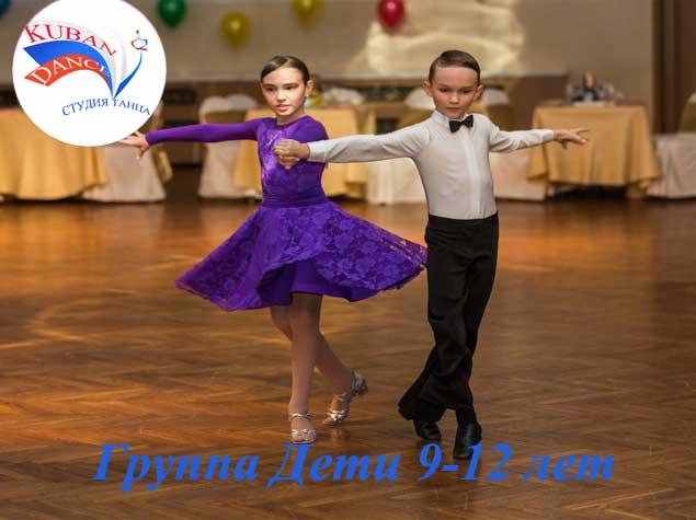 бальные танцы для детей краснодар